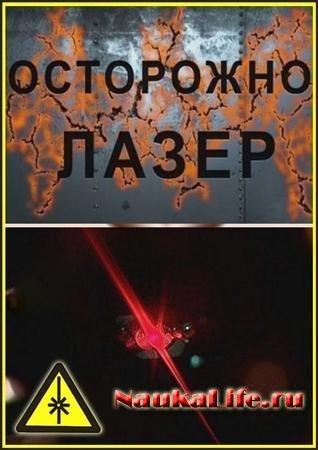 Лазер в криминалистике