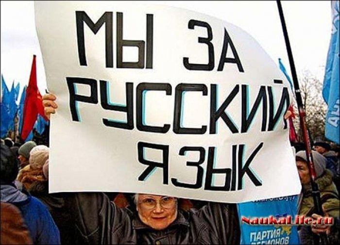 Развитие русского языка за границей